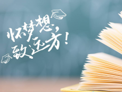 中考职业学校3+2排名靠前的学校有哪些优势?