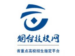 山东省烟台技校排名榜值得信赖吗