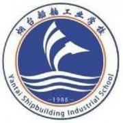 烟台船舶工业学校