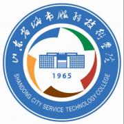 山东省城市服务技师学院