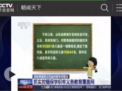 山东省教育厅:义务教育有保障控辍保学工作