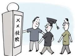 五年制高职学校排名
