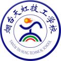 烟台天虹技工学校