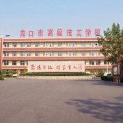 龙口市高级技工学校