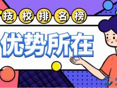 荣成初中毕业技校排名榜优势