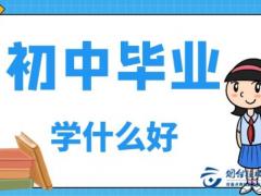荣成初中毕业技校学什么好