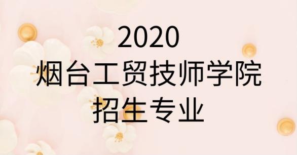 2020烟台工贸技师学院招生专业