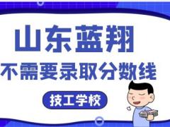 山东蓝翔技校分数线