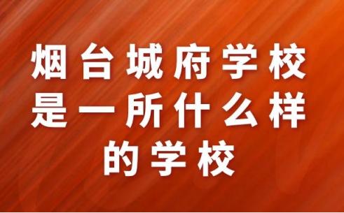 山东省烟台城府技师学院是一所什么样的学校