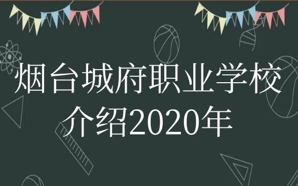 烟台城府职业学校介绍2020年