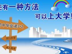 青岛经济职业学校2020年3+2招生简章