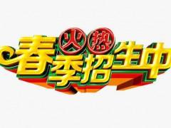 2020年青岛华夏职业学校招生简章