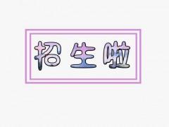 2020年山东省济宁卫生学校招生简章