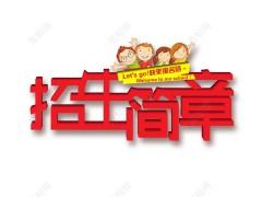2020年平邑县德才职业中等专业学校招生简章