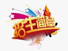 2020年山东圣瀚财贸职业学院招生简章