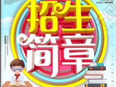 2020年枣庄职业学院招生简章