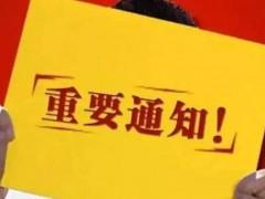 2020年烟台汽车工程职业学院招生简章