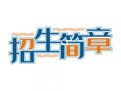 2020年枣庄科技职业学院招生简章