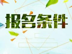 2020年山东省烟台护士学校报名条件
