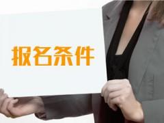 2020年济南职业学院报名条件