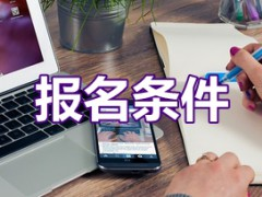 2020年枣庄职业学院报名条件