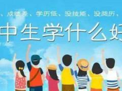 2020年山东省潍坊商业学校热门专业