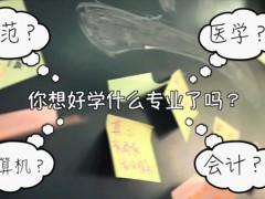 青岛海运职业学校3+2大专就业率