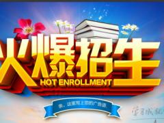 山东省文登师范学校3+2大专就业率