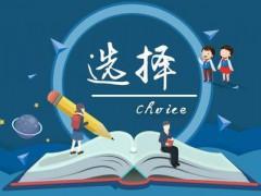 山东省城市服务技师学院学什么专业好