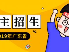 威海环翠技校招生简章