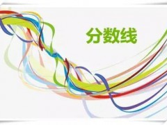 青岛经济职业学校要分数线吗