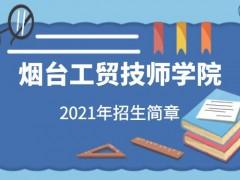 烟台工贸技师学院2021招生简章