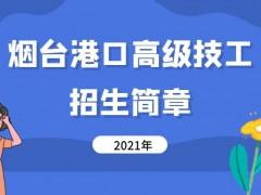 烟台港口高级技工学校2021年招生简章