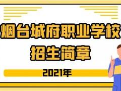 烟台城府职业学校2021年招生简章