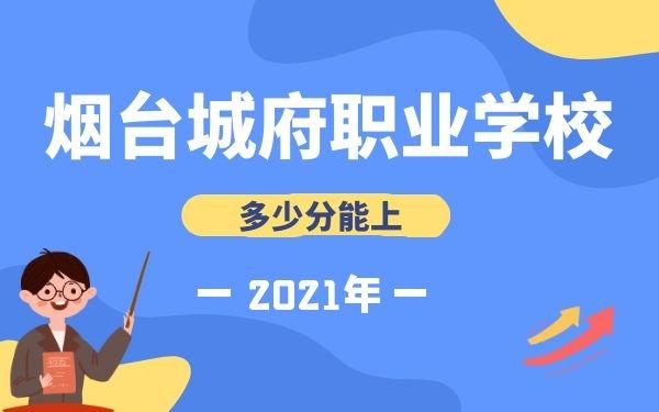 多少分能上烟台城府职业学校2021