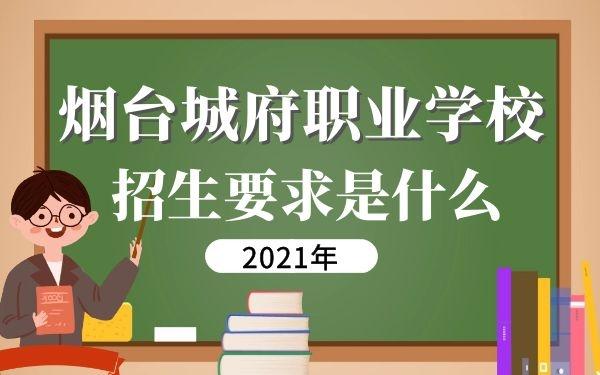 烟台城府职业学校2021年招生要求是什么