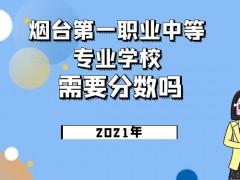 烟台第一职业中等专业学校2021年招生简章
