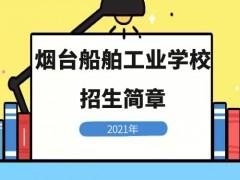 烟台船舶工业学校2021年招生简章