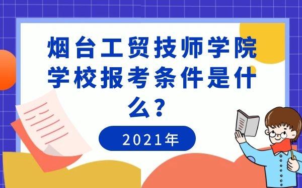 烟台天虹技工学校2021年招生时间是什么?