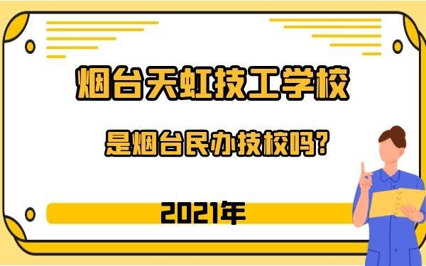烟台天虹技工学校是烟台民办技校吗?