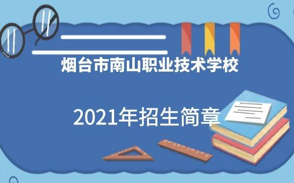 烟台南山职业学校