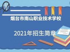 烟台南山职业学校学校2021年招生简章