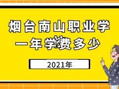 烟台南山职业学校2021一年学费多少