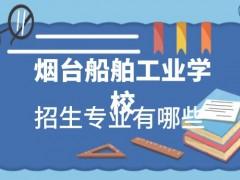 烟台南山职业学校2021年招生专业有哪些