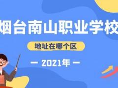 烟台南山职业学校地址在哪个区