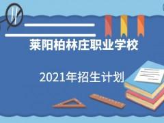莱阳柏林庄职业学校学校2021年招生计划