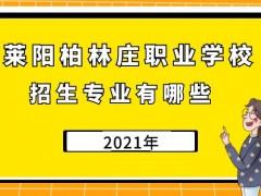 莱阳柏林庄职业学校2021年招生专业有哪些