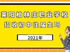莱阳柏林庄职业学校招收初中往届生吗