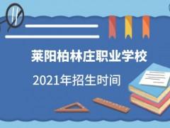 莱阳柏林庄职业学校2021年招生时间