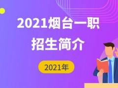 2021年烟台一职招生简介